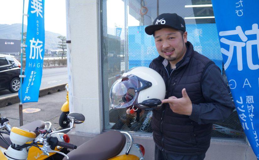 【メディア情報】北浦うぇぶに乗旅が紹介されました。
